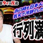 親日国タイの反応がパチンコ店のある光景に…規律正しい日本人がまさか一体!?