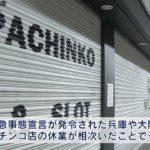 関西広域連合 井戸連合長「他府県のパチンコ店に行かないで」