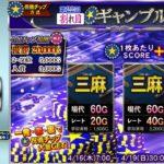 【麻雀】【無課金】天鳳九段のギャンブル卓【MJ】【マイクなし】