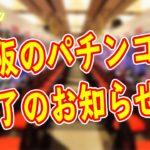 大阪府のパチンコ店で特殊景品業者休業 しかし営業しているホールも・・・