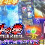 【メダルゲーム】北斗の拳バトルメダル【パチンコ】