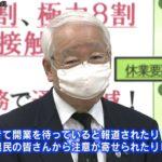 井戸知事「パチンコ店の2割弱営業」 休業要請応じない店名の公表を検討