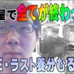 パチンコ名古屋遠征編これが最後の実践!?養分むるおか物理的に死す。