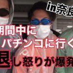 【日本の現状】パチンコ屋に行ってる奴ら注意したら大ブーメランかましてきた