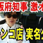 【大阪府知事】激オコ!パチンコ6店舗、ついに【実名公表】