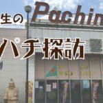 廃業パチンコ店 / 現役最強レベルのレトロホールが!