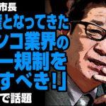 松井市長「パチンコ規制を見直すべき」が話題