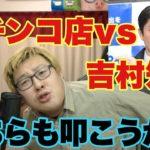 休業要請無視のパチンコ店と店名公表した吉村知事たちに物申す!!