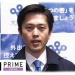 大阪府 吉村知事会見 パチンコ店名追加公表