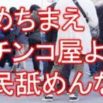 【潰れろ】パチンコ屋さんよ、日本国民を舐めんなよ!休業しないと偉いことになるよ。【パチンコ屋を救いたい】
