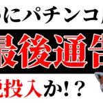 【東京都遊協】最後通告!営業継続のパチンコ店に「除名手続き」を検討【セーフティーネット等公的融資の対象か】