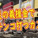 東日本大震災 パチンコ屋の営業に不満の声が爆発