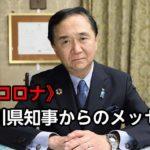 【手話付き】<新型コロナ>パチンコ店に休業要請しました~神奈川県知事からのビデオメッセージ~