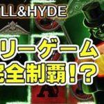 【オンラインカジノ】無限フリーゲーム!?マルチプライヤーで大勝利へ【ジキル&ハイド】<vol.235>