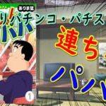 ゆっくりパチンコ・パチスロ雑談1~連ちゃんパパ~【ゆっくり解説】