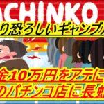 給付金10万円をアテに再開のパチンコ店に長蛇の列 スタッフ本音は「吉村知事、何とかして…」
