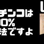パチンコは100%違法でしょ!八代弁護士に先に言われたくさい(;´Д`)【東京都が店名を公表】