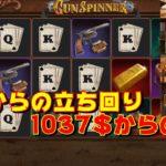 【オンラインカジノ】1000$で勝たせてください2【BonsCasinoノニコム】