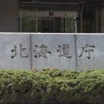 パチンコ店11店に休業を求める「事前通知」 営業継続の場合店名や所在地公表へ 北海道 (20/05/10 12:10)