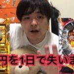 営業再開のパチンコ店に行って1日で10万円溶かしました。