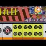 #14 さすべぇ【ギャンブル卓】目指せMJチップ100万G!MJモバイル