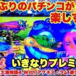 1ヶ月ぶりのパチンコが楽しすぎた!【CR大海物語4 With アグネス・ラム 遊デジ119ver.】