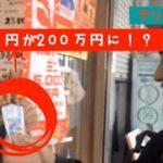 【ギャンブル旅】新潟旅したら200万ゲット!?スペシャルゲストに本田らいだ〜△