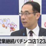 【ノーカット】埼玉県の大野知事「営業中のパチンコ店には施設の使用停止要請を行った」(2020年5月19日)