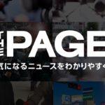 埼玉県の大野知事「営業中のパチンコ店には施設の使用停止要請を行った」(2020年5月19日)