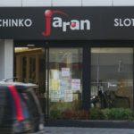 東京都のパチンコ屋が2020年5月7日から営業再開 / 緊急事態宣言延長決定後も営業