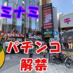 【大阪散歩】 令和2年5月 パチンコ解禁を見に行ってきました