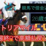 #競馬 #ギャンブル #ヴィクトリアマイル 東京最終レースで高額払戻し!!26歳会社員の博打生活!!
