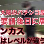 【日本の現状2】大阪で営業してるパチンコ屋に突撃したらアタオカしか居らんw