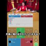 【カジノシークレット評判】ライブカジノリアルマネープレイ動画4日目