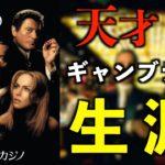 【勝ち続けた男の実話】映画カジノを4分で紹介
