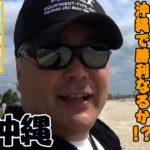 バイク修次郎の日本全国旅打ち日記/#41沖縄県【パチンコ】【ぱちんこ】