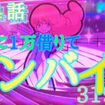 【44話】やっぱり俺にはこれしかねぇ【ダンバイン】【崖っぷち】【ギャンブル】