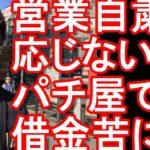 5階から飛び降り?兵庫県神戸市灘区のパチンコ屋で30代男性が飛び降り!?借金苦か?営業自粛指示(休業)に応じないパチンコ屋敷地内にて!パチンコ(パチスロ)依存症に関して考える
