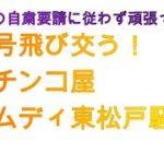 休業指示無視パチンコ店アムディ東松戸とパチンカス達(5/5も営業)