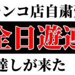 【パチンコ店】自粛期間が延長【5月6日解除は無理】