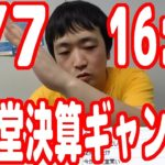 【5/7】本日16時!任天堂決算発表!決算ギャンブルやるとしたら上か下か!?どっちだ!?【ピョコタン】