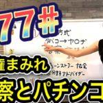 777# 【警察】パチンコの歴史と利権【政治】司法書士が解説