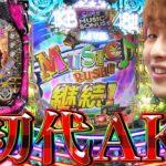 【パチンコ初代AKB48】神台実践!Are you ready?【じゃんじゃんの型破り弾球録 家パチver#8】