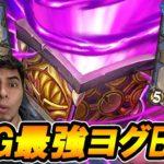 【ギャンブル】ヨグBOXで呪文を使いまくれ!!新型ビッグスペル!ドラゴンスペルメイジ!【灰に舞う降魔の狩人】【Hearthstone/ハースストーン】