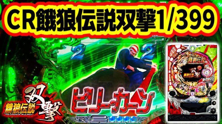 パチンコ CR餓狼伝説双撃 1/399 MAX機  ダイイチと言えば懐かしのてんとう虫柄出現! 加速装置の速さは圧巻! 【大一商会】