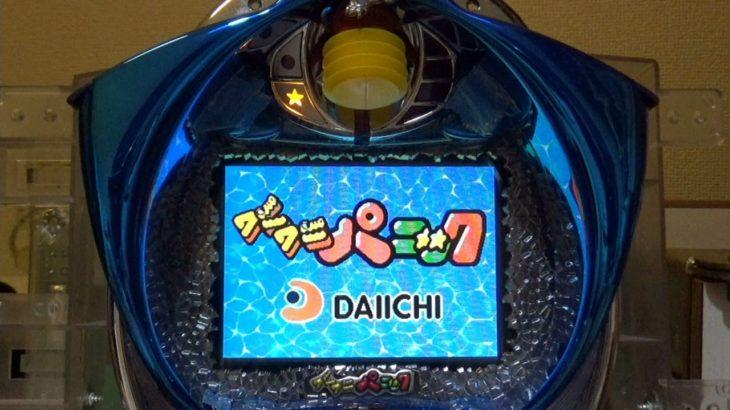 CRワニワニパニック 2020/5/26 夕パチ【DOK羽根甘 パチンコ実機生配信】