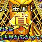 【CR真・北斗無双】開け金扉!そこには金色の世界が待っていた!次回予告、金保留、金扉、超激アツ展開へ!