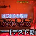 【パチンコ実機】CR BLOOD+ ATX 【テスト動画】