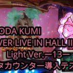 【パチンコ実機】CR KODA KUMI FEVER LIVE IN HALL II Light Ver.ー13ー 【データカウンター導入テスト動画】
