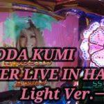 【パチンコ実機】CR KODA KUMI FEVER LIVE IN HALL II Light Ver.ー17ー